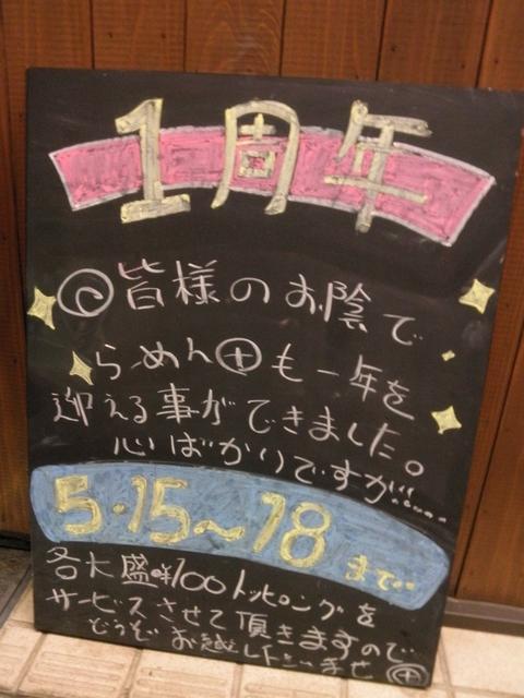 らーめん田 DEN (西大井) つけ麺工場長