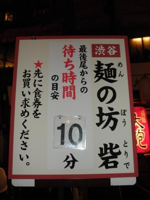 麺の坊砦 (新横浜ラーメン博物館) 砦らぁめん