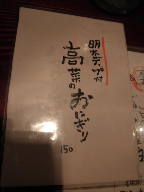 笑z (三軒茶屋) 特製ワンタン汁SOBA