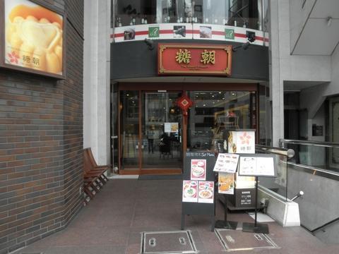 糖朝 青山店