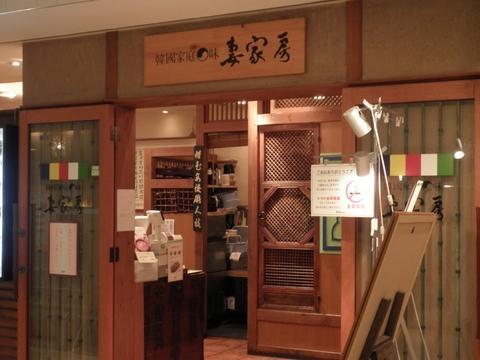 妻家房 (自由が丘メルサ店) スンドゥブつけ麺セット