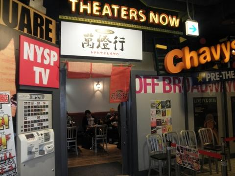 東京とんこつ 萬燈行 (立川ラーメンスクエア) 試食会