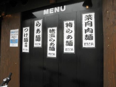 らぁめん葉月 不動前店 (不動前) つけ麺