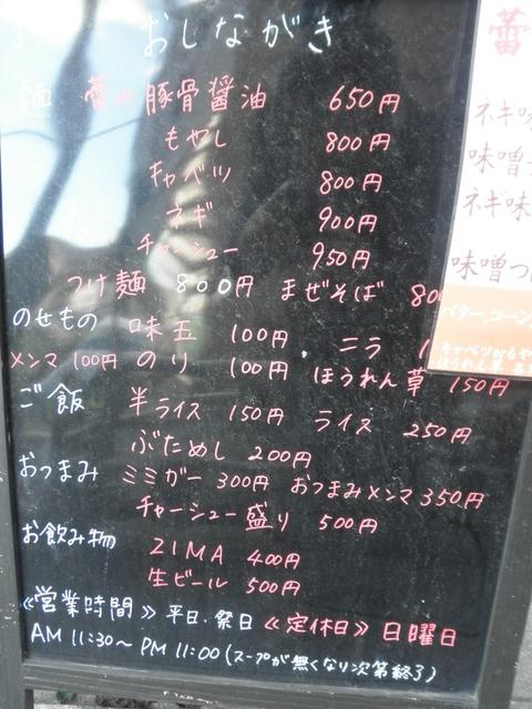 豚骨醤油 蕾 (大井町) 蕾のまぜそば