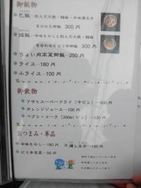 めん処 藤堂 (三島) 漣