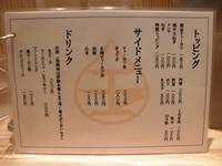 玉 赤備 (川崎) 鶏豚中華そば