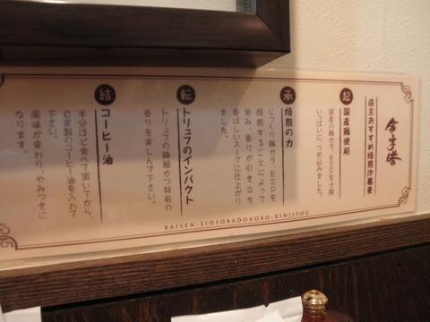 焙煎汐蕎麦処 金字塔 (赤羽) 玄米あえそば