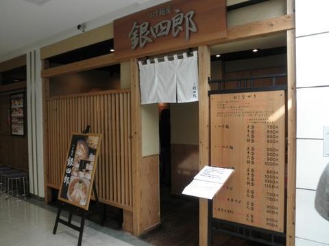 つけ麺屋 銀四郎 (蒲田) 中華そば