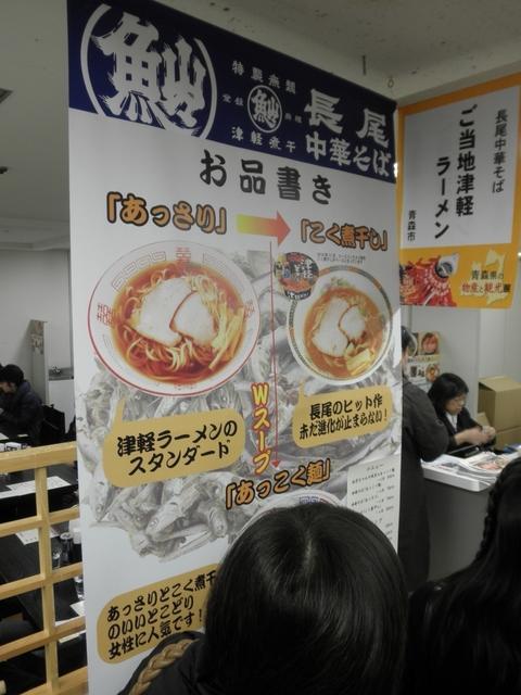 長尾中華そば (横浜タカシマヤ) こく煮干し