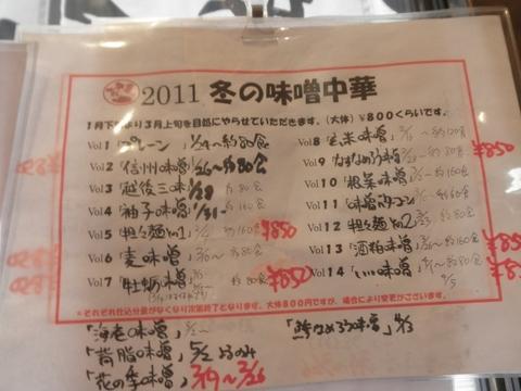 西尾中華そば (駒込) 高級鯛ニシチュウ