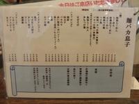 麺バカ息子 (京急蒲田) 鶏塩らーめん