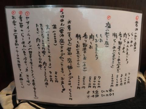 戸越らーめん えにし (戸越銀座) ヤサイノラ-メン
