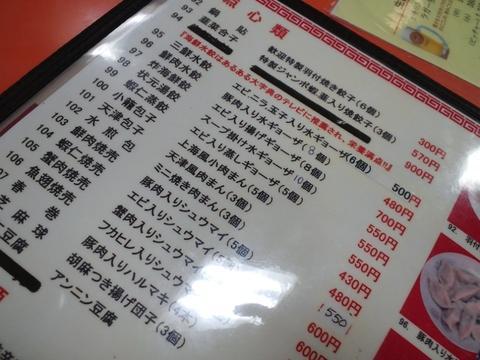 蒲田で飲み in 蒲田(定例会) 歓迎と鳥万