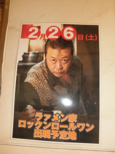 ラァメン家69'N'ROLL ONE (町田) 2号ラーメン