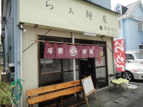 飯田商店 (湯河原) 醤油らぁ麺