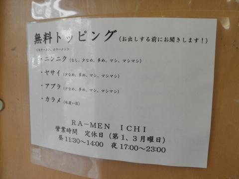 RA-MEN ICHI (武蔵小山) 小マゼメン