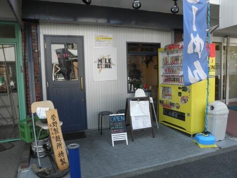 MILESTONE (京急蒲田) マイルストーン