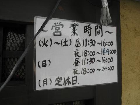 中華料理 味の店 喜楽 (三軒茶屋) ラーメン半チャーハン