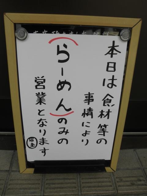 らーめん田 DEN (西大井) らーめん