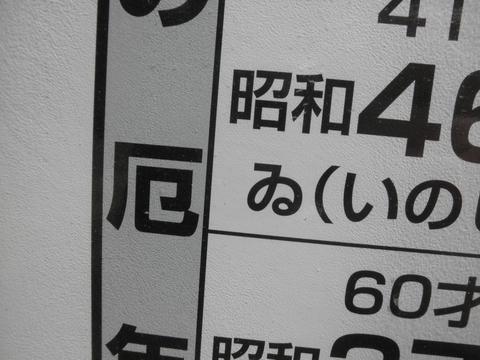 角金 (若林) 角金のラーメン