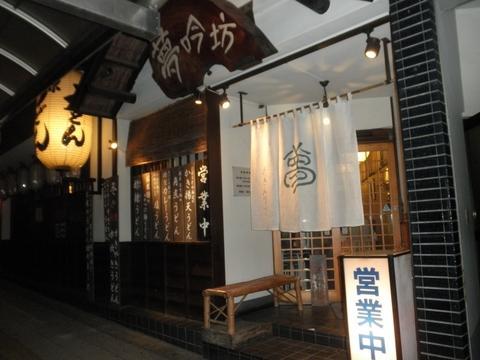 八日目の蟬の試写会と、夢吟坊 (三宿)