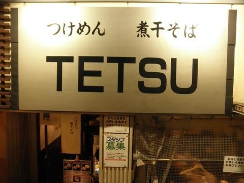 つけめんTETSU 品川店 (品達) ネギあつもり