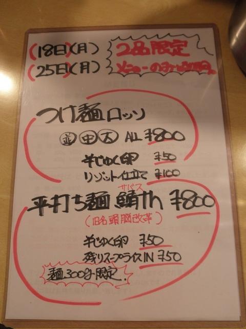 ajito (大井町) 平打ち麺鯖th