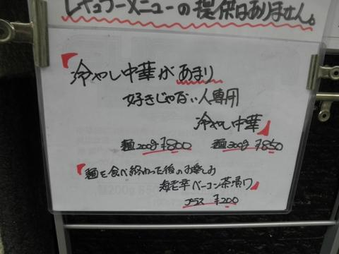 ajito (大井町) 冷やし中華があまり好きじゃない人専用