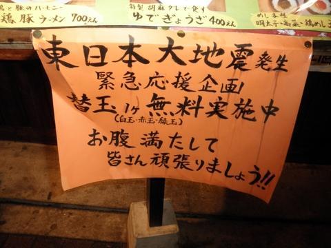 ラーメンと夢はじまるby (町田) 博多ラーメン