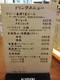 ら~麺 もぐや (亀有) ラ飲み