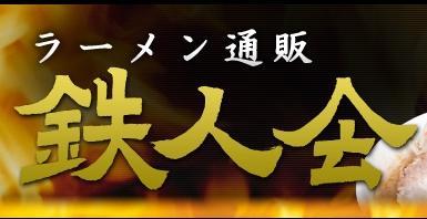 西早稲田 北狼 (ラーメン通販鉄人会) [黄]かれーあえめん