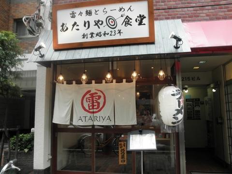 あたりや食堂 (岩本町) 雷々麺