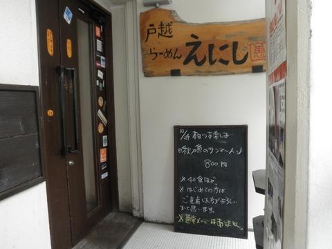 戸越らーめん えにし (戸越銀座) 秋刀魚のサンマーメン