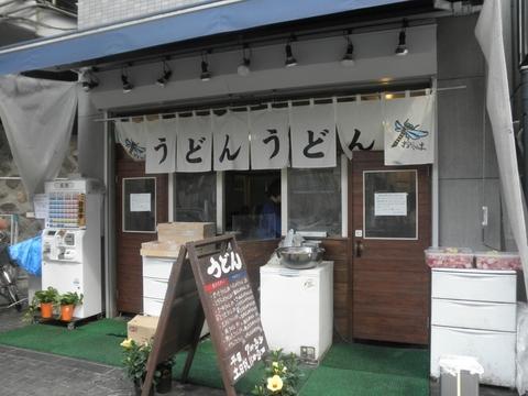 おにやんま (五反田) と 麻布茶房 (新宿)