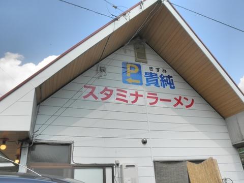 貴純 (道志村) きすみ特製スタミナらーめん