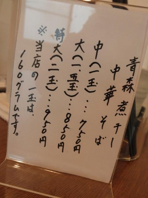 青森煮干し中華そば ごうかく (豪徳寺) 中
