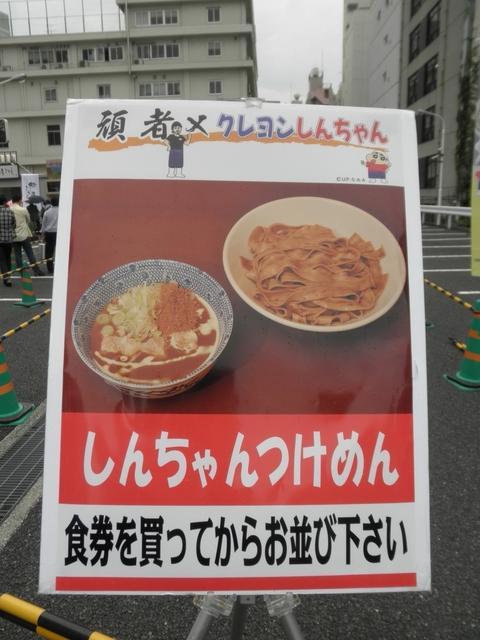 大つけ麺博2011 (浜松町) 第1章