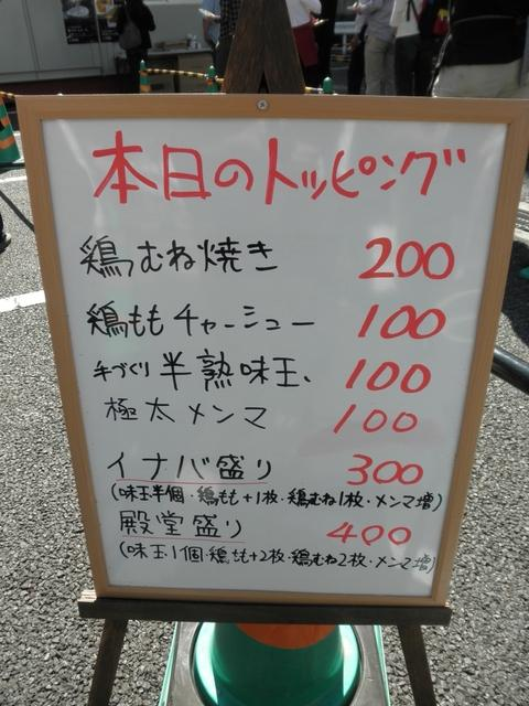 大つけ麺博2011 (浜松町) 第2章