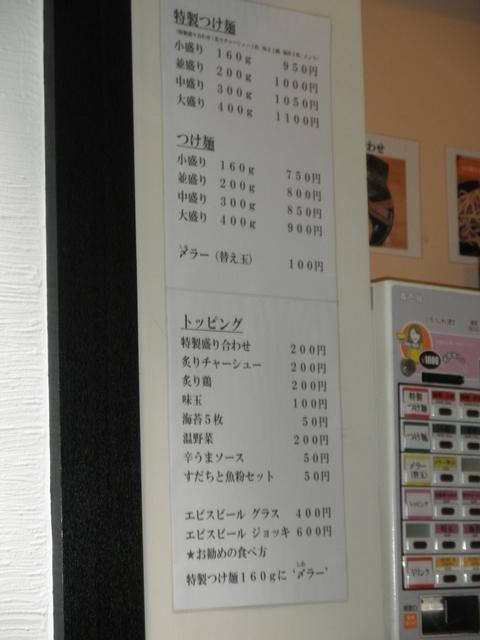づゅる麺豚あじ 恵比寿神社前 (恵比寿) つけ麺並