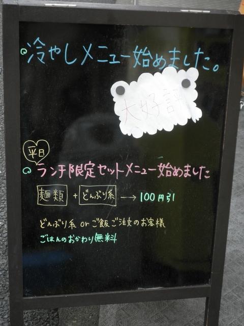 MILESTONE (京急蒲田) 冷やし和えSPA