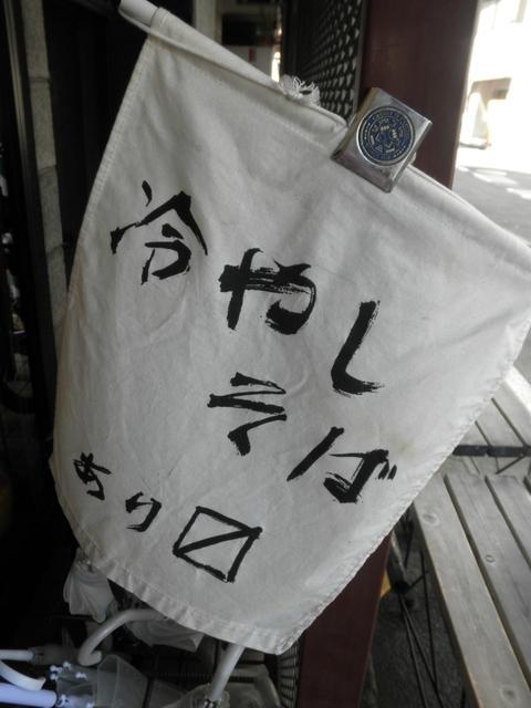 麺場 浜虎 (横浜) 夏めん 浜虎スタイル