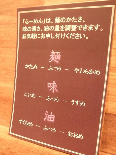 麺屋 はやぶさ (立川) 試食会