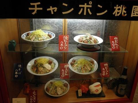 麺屋 ひょっとこ (有楽町) 和風柚子焼豚麺