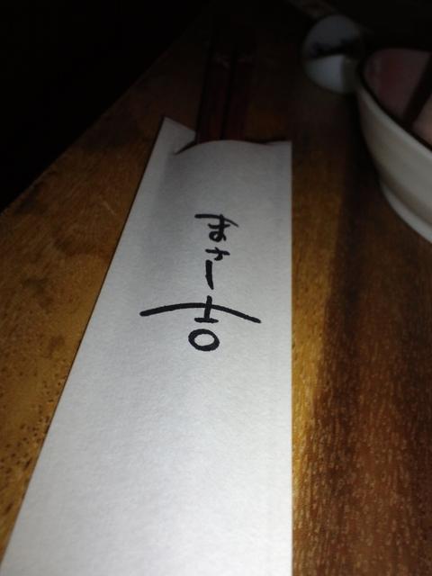 まさ吉 (武蔵小山) ラ飲み