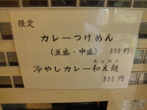 むろや (新宿御苑) 冷やしカレー和え麺