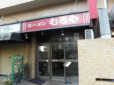 むろや (新宿御苑) 黒煮干し麺
