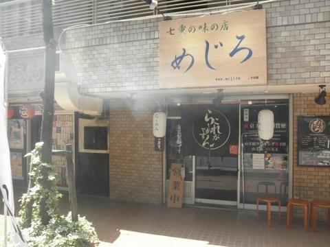 七重の味の店 めじろ (代々木) 醤油ら~めん