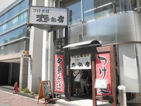 つけそば 麺彩房 五反田店 (五反田) 冷し担々麺