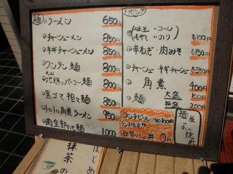 麺屋 よっ徳れ (大森海岸) ラーメン