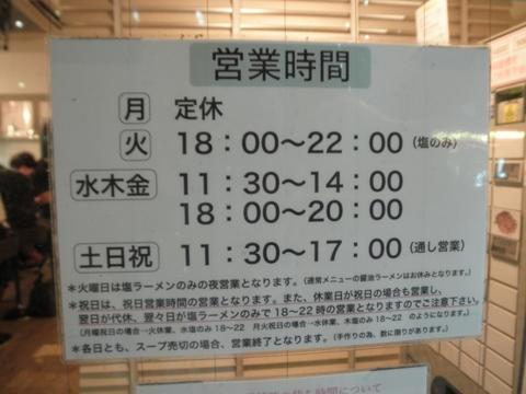 RAMEN CIQUE (南阿佐ヶ谷) 塩ラーメン